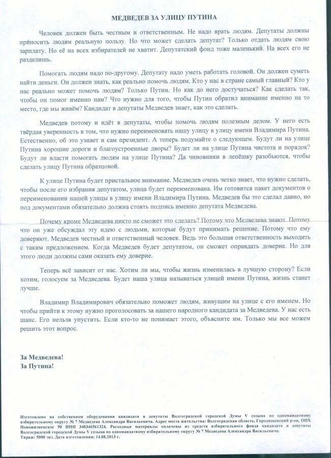 Медведев За улицу Путина)))