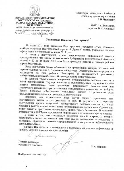 ЕДРО согласилось действовать на выборах в рамках закона, а КПРФ доказывает обратное