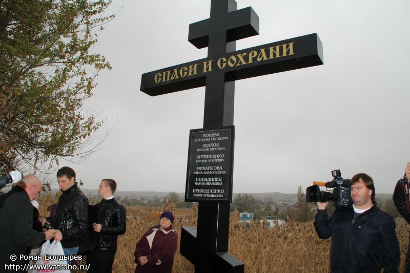 Открытие поклонного креста в Волгограде