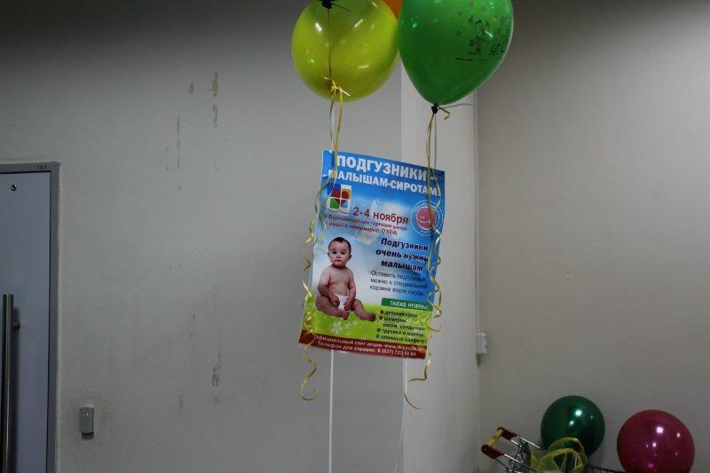 Благотворительная акция «Сухая попа» день первый