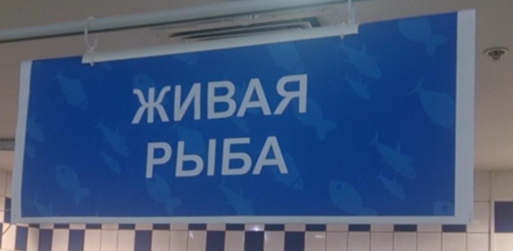 """""""Свежая"""" рыба в Ашане"""