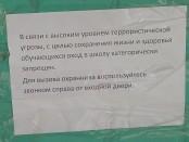 Волгоградских родителей не пускают в шоклу