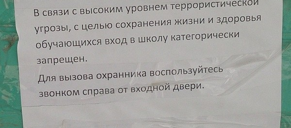 Волгоградских родителей приравняли к террористам