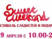 Фестиваль сладостей в Волгограде