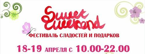 Sweet Weekend в ВТЦ Анонс