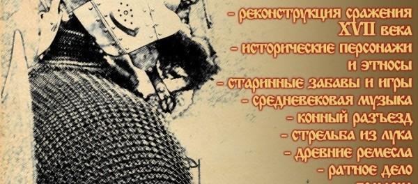 В Волгограде пройдет фестиваль исторической реконструкции «Царицын 2014»