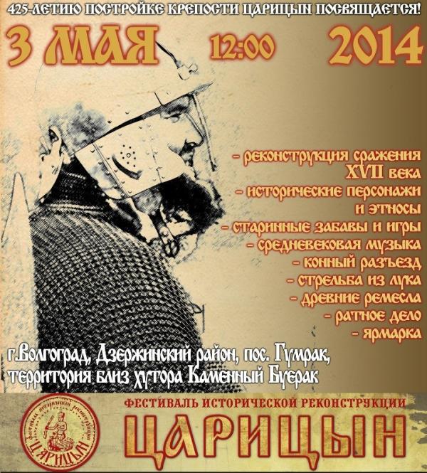 Фестиваль «Царицын»