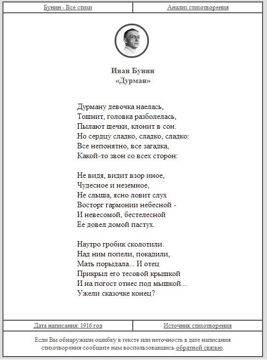 "Иван Бунин ""Дурман"""