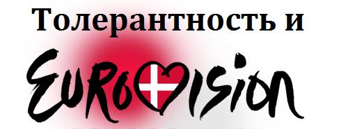 Толерантное Евровидение 2014