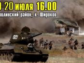 """2-й фестиваль """"Без Сталинграда нам не победить!"""""""