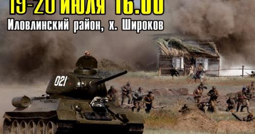В Волгоградской области пройдет военно-исторический фестиваль