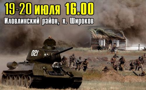 2-й фестиваль «Без Сталинграда нам не победить!»