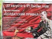 """Акция """"Солдатский привал"""""""