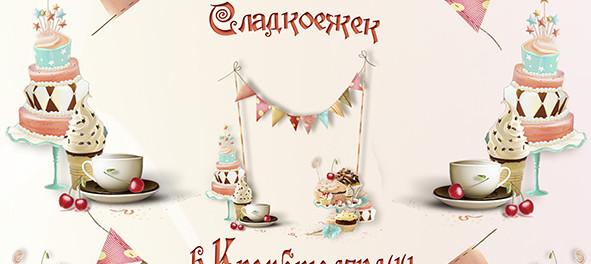 Фестиваль сладкоежек 2014 в Волгограде