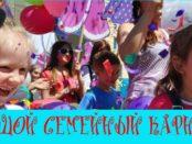 Большой семейный карнавал