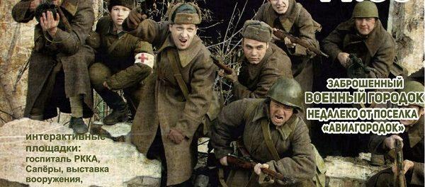Реконструкция «Подвиг бойцов 64-й армии генерала Шумилова»