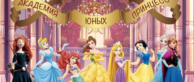 Академия Юных Принцесс в Волгограде